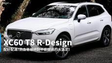 【新車速報】解開百年難題的一線曙光!Volvo XC60 T8 R-Design北市近郊試駕!