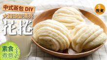 【素食食譜】饅頭扭出花捲 手製中式蒸包剛出爐最鬆軟!