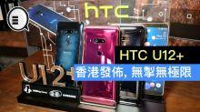 HTC U12+ 香港發佈,無掣無極限