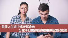 純粹港嘢:應唔應該容許另一半繼續同前度做朋友?