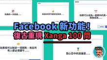 Facebook 無獎問答比賽!復古重現 Xanga 100 問