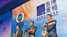 香港寬頻TVB推新服務 冀吸25萬客