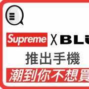 Supreme X BLU 推出手機,潮到你不想買