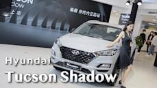 96.9萬元!Hyundai Tucson Shadow限量100台上市