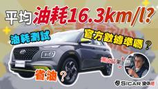 【開車幫幫忙】油耗測試!Hyundai VENUE真的只有16.3 km/L?!