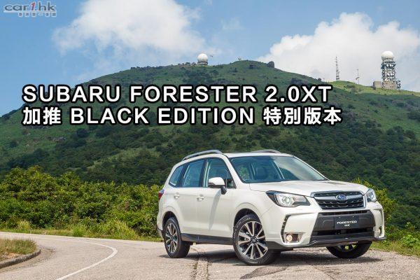 subaru forester 2 0xt black edition. Black Bedroom Furniture Sets. Home Design Ideas