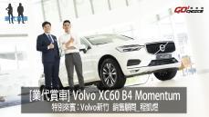 業代賞車-VOLVO XC60 B4 Momentum!VOLVO新竹_銷售顧問 程凱煜