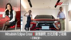 交車紀錄-Mitsubishi Eclipse Cross-三菱 銷售顧問 台北民權所-丁筱娟