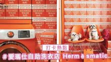 美國又多一個打卡熱點!愛瑪仕自助洗衣店「 Hermèsmatic 」,超有趣味性和特色~
