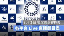 【8月3日奧運直播賽程表】中華隊直播賽程直播表