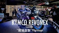 【米蘭車展直擊】電翻車壇的火力展示!KYMCO全新大型重型電動量產原型概念車REVONEX正式發表!