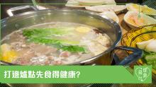 打邊爐烚得有營? 先吃烏冬粉絲填肚選菜湯底