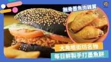 【大角咀美食】逾10年街坊店!每日鮮製手打粒粒墨魚餅漢堡