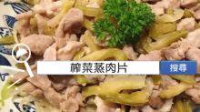 食譜搜尋:榨菜蒸肉片