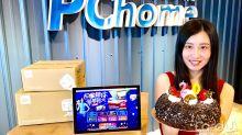 PChome生日慶20%回饋 Yahoo、蝦皮決戰618