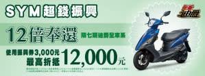 【SYM】超錢振興12倍奉還!使用振興券購車最高折抵12,000元