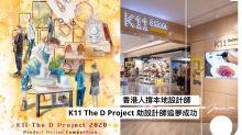 香港人撐本地設計師!K11 The D Project 召集年輕設計師,助他們踏出追夢的第一步
