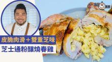 燒春雞食譜升級版!釀製簡易Mac and Cheese變身芝士通粉釀燒春雞