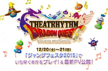Theatrhythm Dragon Quest announced