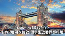 $999飛兩次倫敦 留學生放暑假都啱用