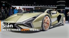 【新車速報】限量63部的終極一閃!Lamborghini Sián榮登油電王者之座