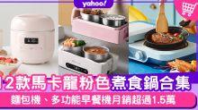 淘寶網購|12款淘寶粉色煮食鍋合集!麵包機、多功能早餐機、電燉鍋月銷超過1.5萬