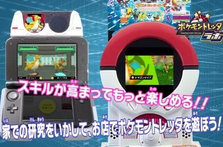 Pokemon Tretta Lab makes mini arcades of Japanese 3DS consoles
