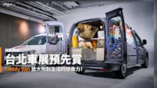 【新車速報】大的想像無可限量!福斯商旅車展預賞Caddy Van掛帥領頭!