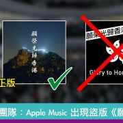 【護法運動】DGX 團隊:Apple Music 出現盜版《願榮光歸香港》
