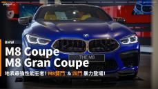 【新車速報】窮凶惡極的GT潛艦!2020 BMW M8 Coupe & Gran Coupe暴力上陣!