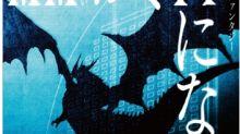 【有片】《Final Fantasy》慶祝活動 6月召喚獸襲「横浜」玩投影女