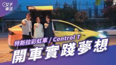 如果擁有一台車,最想開著它實踐什麼夢想呢?特斯拉彩虹車 ft. Control T