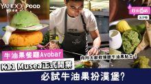 【牛油果餐廳】Avobar 尖沙咀K11 Musea正式開業!必試牛油果扮漢堡(內附大廚教揀靚牛油果貼士)