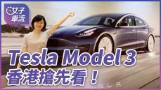 Tesla Model 3 香港搶先看!台灣快要上市啦