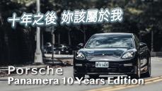 十年一遇 十年一劍 Porsche Panamera 10 Years Edition