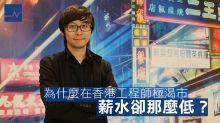 為什麼在香港工程師極渴市薪水卻那麼低?——一位IT創業家的觀察