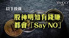 以下投資 股神明知有錢賺都會「Say NO」