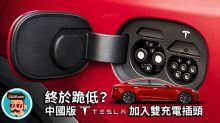 終於跪低?中國版 Tesla 加入雙充電插頭