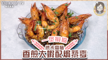 【懶人食譜】低卡高纖一煲攪掂!香煎大蝦配焗藜麥