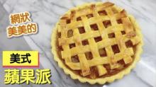 網狀美式田園蘋果派