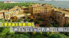 【香港迪士尼第3間】「迪士尼探索家度假酒」4月開幕