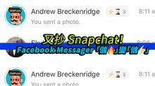 Facebook 又抄 Snapchat!Messager「儲火」變「儲閃電」