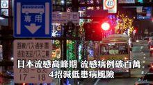 日本流感高峰期 流感病例破百萬 4招減低患病風險