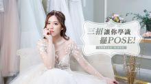 向黃芷晴偷師:除了扮痛,你知道穿婚紗怎樣擺pose才增高顯瘦嗎?