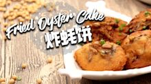 How to make Fried Oyster Cake
