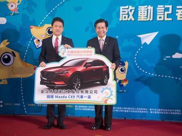 回饋基層教育發展!台灣馬自達捐贈CX-9予全國高級中等學校學生技藝競賽