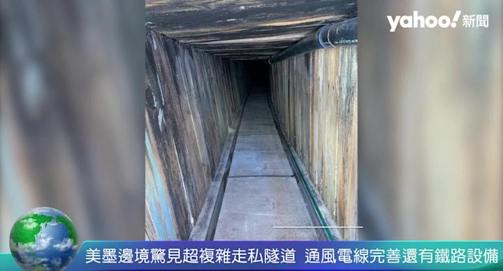 一挖超驚人 超複雜走私隧道橫跨美墨