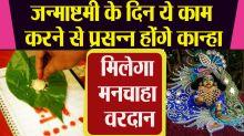 What to do on Krishna Janmashtami to please Lord Krishna
