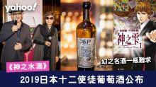 《神之水滴》2019日本十二使徒葡萄酒公布!幻之名酒一瓶難求