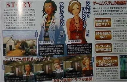 Trauma Center 2 scan suggests August release for Japan